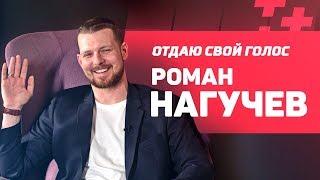 """Роман Нагучев: """"Если бы не жена - остался бы в 2008 году"""""""