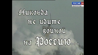 """""""Никогда не идите войной на Россию"""" д/ф"""