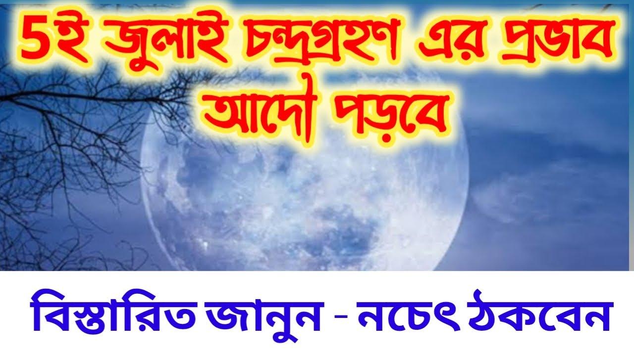 5 ই জুলাই চন্দ্রগ্রহণ - সময়, স্থান এবং এর প্রভাব || 5th July Lunar Eclipse