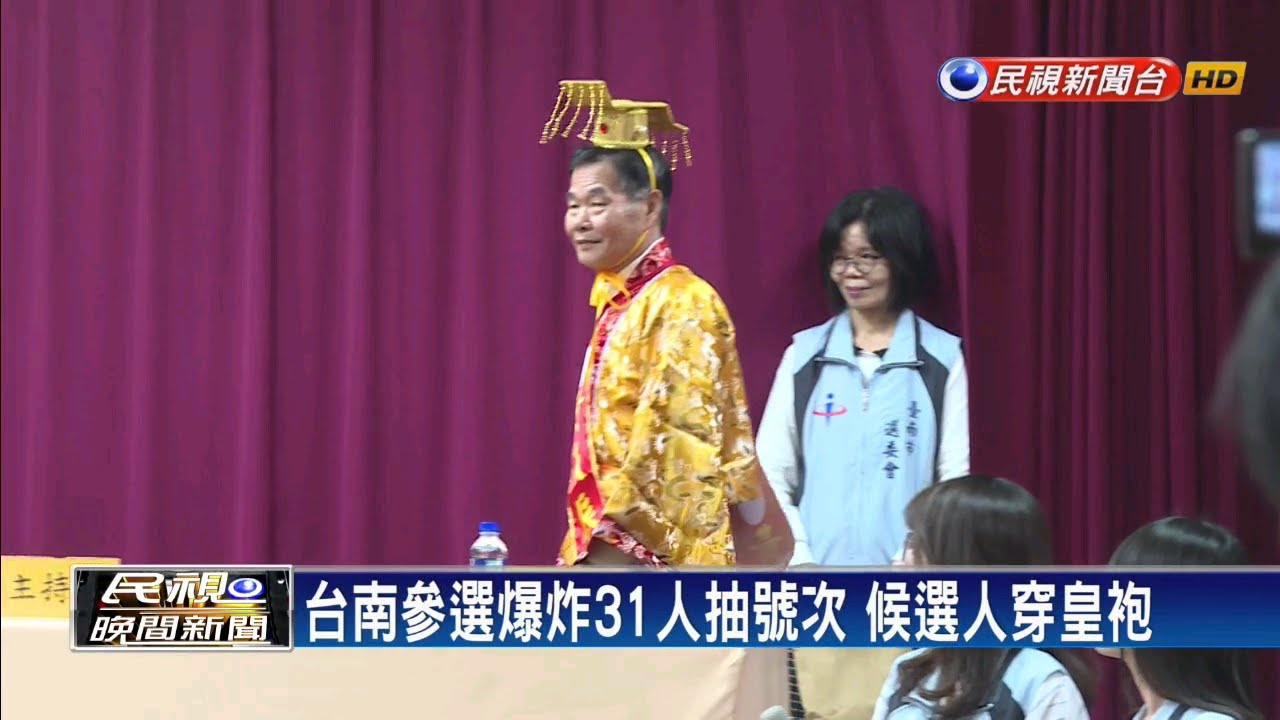 臺南立委參選爆炸31人抽號次 候選人自穿黃袍-民視新聞 - YouTube