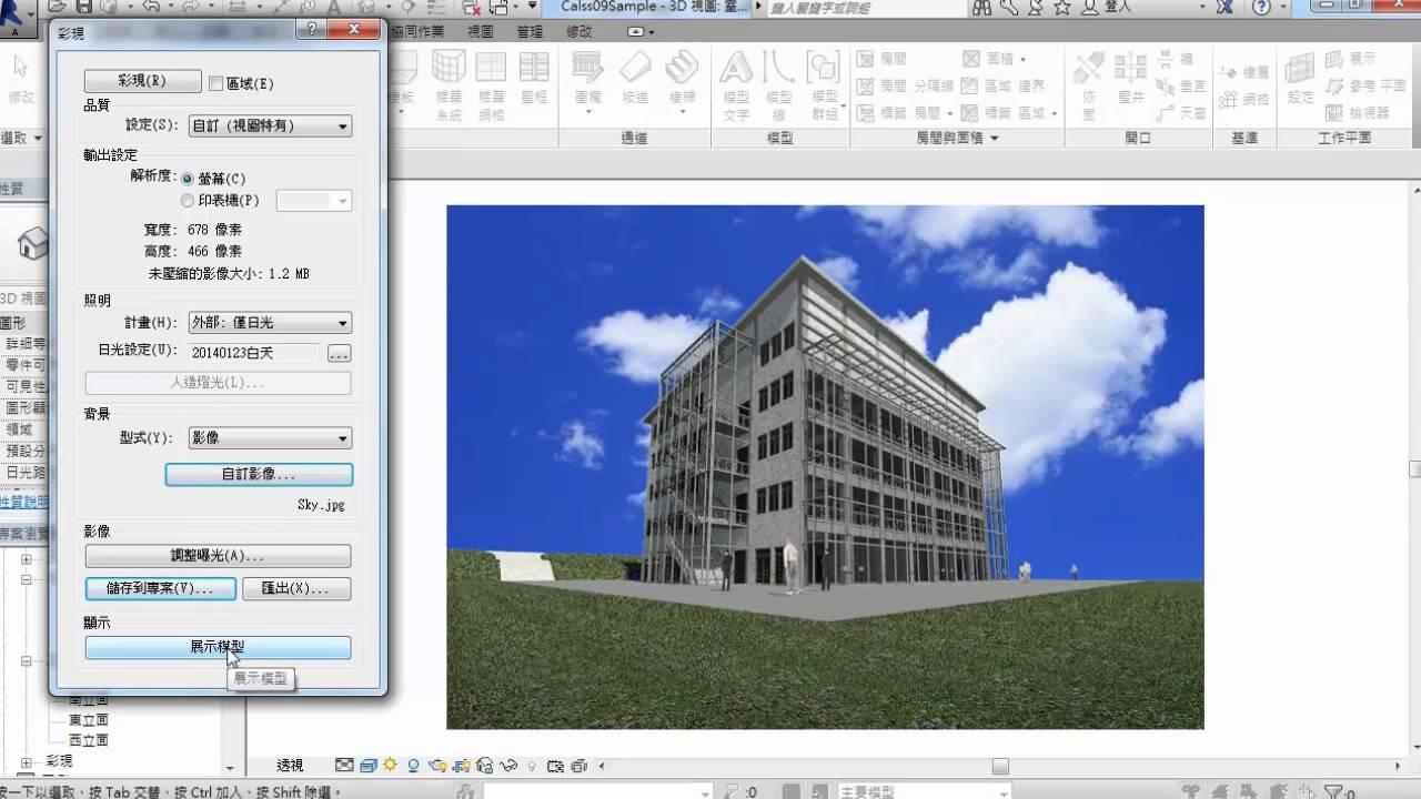 autodesk revit tutorials 2014