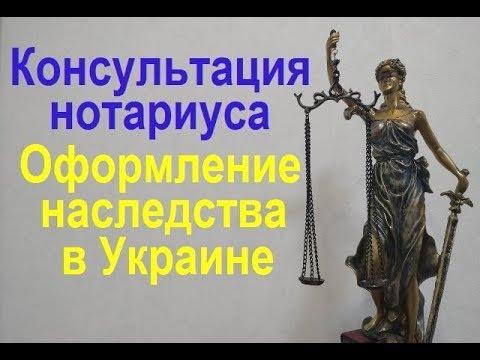 Оформление наследства Украина - консультация нотариуса !