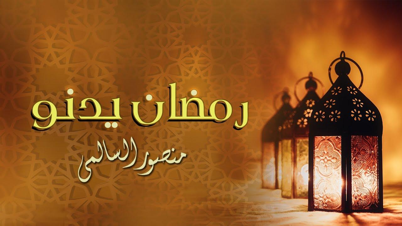 رمضان يدنو الشيخ منصور السالمي Youtube