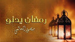 رمضان يدنو   الشيخ منصور السالمي