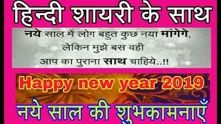 Happynewyearshayari Nayasaal । नया साल मुबारक हो 2019 नये साल की शायरी Ajay creation