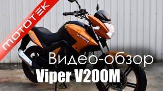 Мотоцикл VIPER V200M | Видео Обзор | Обзор от Mototek(Vk: vk.com/mototek vk.com/mototek_ua Skype: mototek_ua Tel: +38(095)000-80-14 +38(066)296-36-12 E-mail: mototekmakeevka@gmail.com Всеукраинская ..., 2014-03-30T09:41:56.000Z)