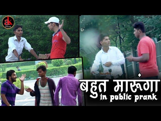 ???? ???????  in public prank || Ultimate Viral Daring Prank in India by Ak  Pranks