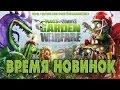 Plants VS Zombies Garden Warfare (обзор - прохождение)