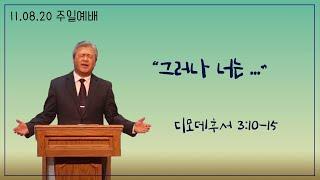 11.08.2020 달라스 예닮교회 주일예배
