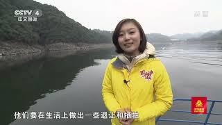 [远方的家]最美是家乡——江西 打造绿色生态家园  CCTV中文国际 - YouTube