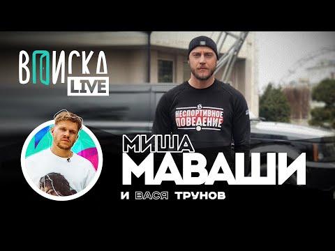 """Миша Маваши — зачем ушел в рок, как подсел на """"аптеку"""", почему не стал драться на шоу Амирана"""