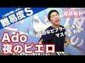 【歌い方】夜のピエロ / Ado(難易度S)【初情事まであと1時間】【歌が上手くなる歌唱分析シリーズ】