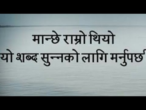 Baixar Nepali Quotation Download Nepali Quotation Dl Musicas