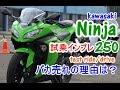 【2015モデル Kawasaki Ninja250/試乗インプレ/Ride】R25/CBR250/Z250/250SLとの違いは?Test Drive/Run/ความประทับใจ/