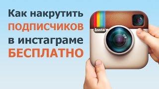 НОВЫЙ способ продвижения аккаунта Instagram накрутка подписчиков 2018 SMM Франшиза