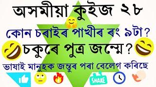 ASSAM, Gk Assamese Quiz, assamese funny video, অসমীয়া কুইজ ২৮