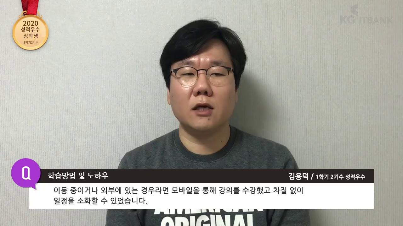 2020년1학기2기수성적우수장학생 김용덕학습자