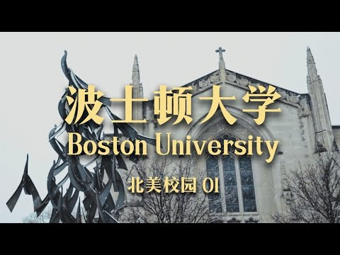 Boston University | College Visit Series 01
