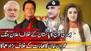 Cold War Between Pakistan And India | Express Experts 1 October 2018  | Express News