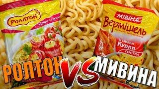 Сравнение Ролтон VS Мивина №1