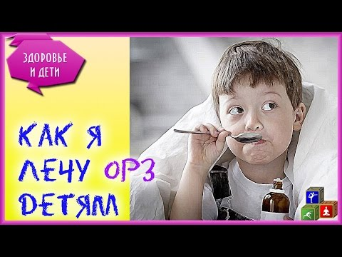 Грипп у ребенка: симптомы и методы лечения