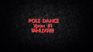 Pole dance пилон УРОК #1 Ёперный театр 🎭(В этом видео представлены базовые движения, с которых вы можете начать изучение этого направления: 1. Шаг..., 2015-07-29T03:57:38.000Z)