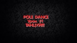 Pole dance пилон УРОК #1 Ёперный театр 🎭