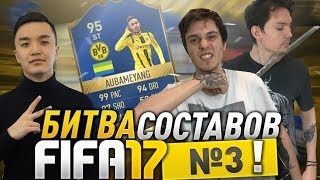 FIFA 17 - БИТВА СОСТАВОВ #3 С 2DROTS