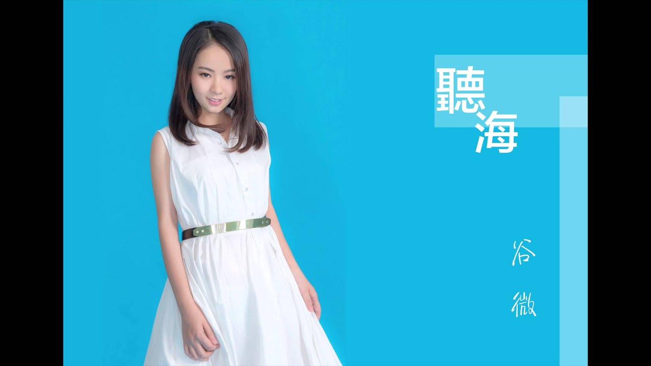 谷微 Vivian - 聽海 (劇集 '警犬巴打' 插曲)
