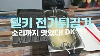 델키 DK 201튀김기