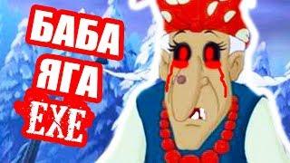 БАБА ЯГА.ЕХЕ + БАБА ЯГА НЕ EXE !