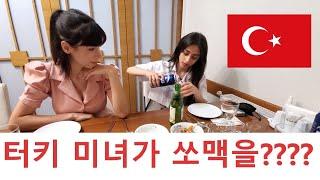 터키 친구들과 한국식당에 방문했습니다 (돼지고기를 처음…