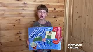 Стихи читает Мария Кузнецова
