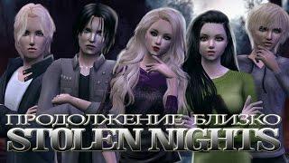 The Sims 2 Сериал: Stolen Nights.Похищенные Ночи (ТИЗЕР К 6 СЕРИИ)