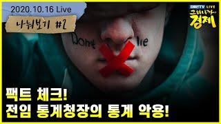 [최배근TV Live] 팩트체크! 전임 통계청장의 통계…