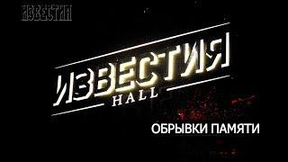 Кавер-группа PANDORA. Известия Hall. Обрывки памяти 2017