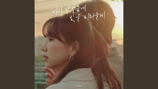 I will light your way (Prod. Cho Young Soo) (너의 발걸음에 빛을 비춰줄게 (Prod....