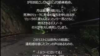 連続ドラマ『デスノート』(日本テレビ系)が、13日に最終回を迎えた。...