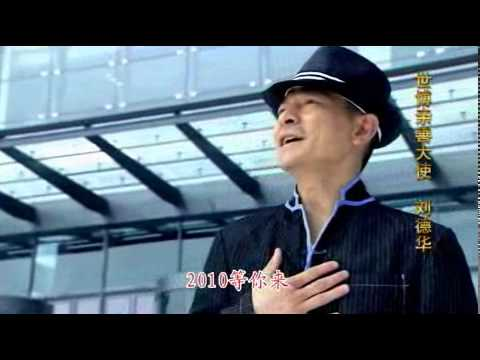2010 Shanghai World Expo Official Theme Song