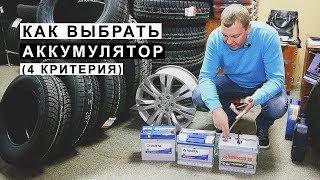 видео Купить аккумулятор для автомобиля с гарантией