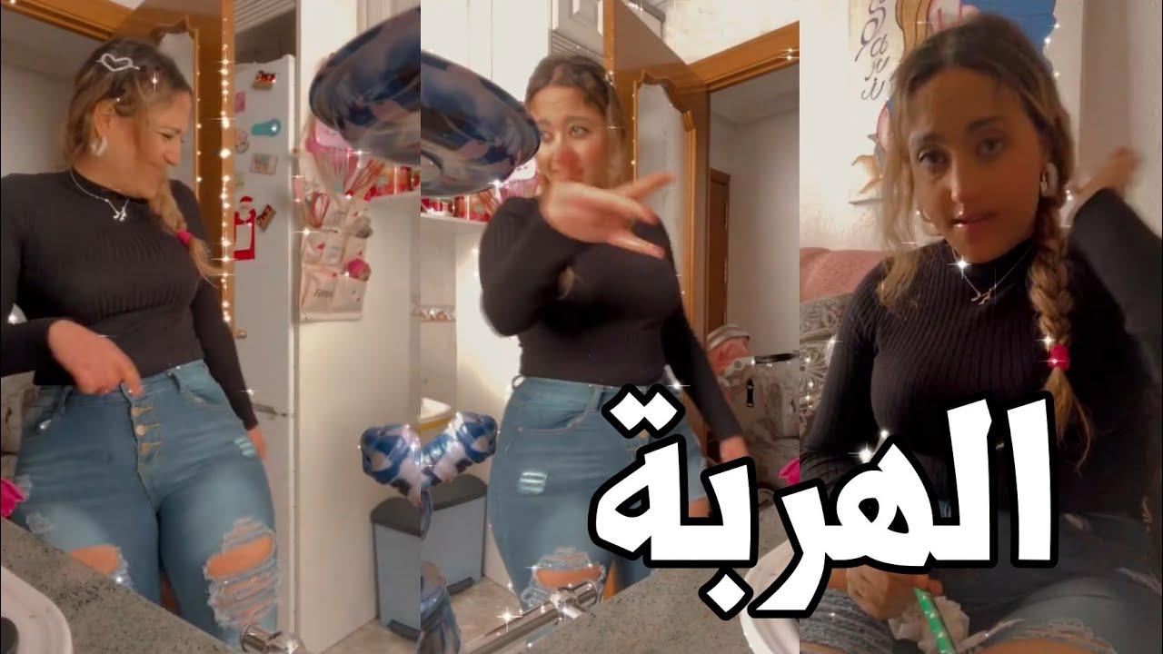 الهربة مع ساري كوول اليوم نهار ديال الضحك مع المتابعين