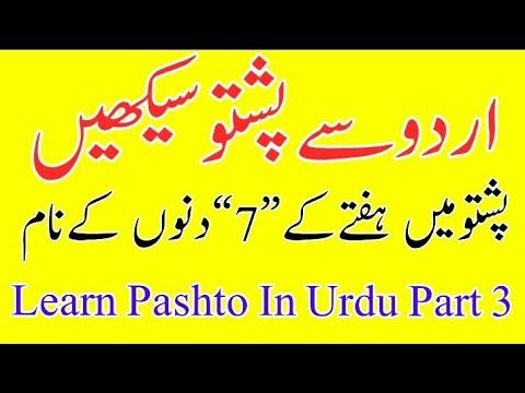 اردوسےپشتوسیکھیں حصہ ۳ Learn Pashto In Urdu Part 3 | Week 7 Days Name In  Pashto