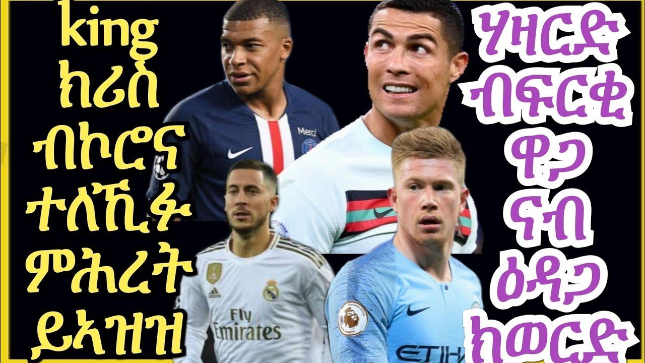 sport news ዕለታዊ ዜናታት ስፖርት 13 October 2020