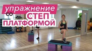 makkey Fitness - упражнение со степ платформой