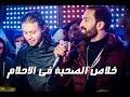 اغنية خلاص الصحبة فى الاحلام | احمد الباشا | العالمى محمد عبد السلام 2018