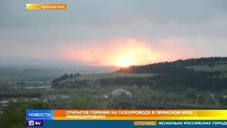 Местные жители приняли зарево от пожара на газопроводе за второй восход солнца