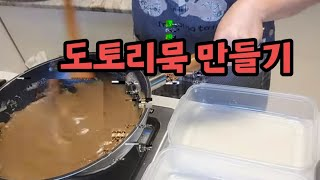 (슬기로운 집밥 생활) 도토리묵만들기( 묵밥ㆍ묵무침)ㆍ…