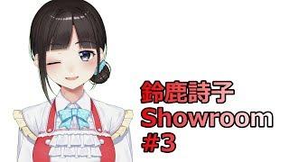 鈴鹿詩子Showroom#3 BAN(YOUTUBE生配信制限)中につき引き続き拘置所からの面会配信 今後の予定や婚活であった悲しい出来事、