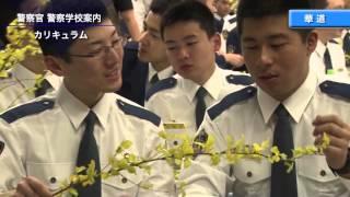 警察学校紹介(警察官編)