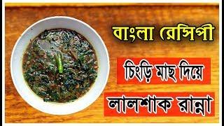 prawn with Lal Shak | চিংড়ি দিয়ে লাল শাক রান্না | Bangla Recipe | Cooking Studio by Liza